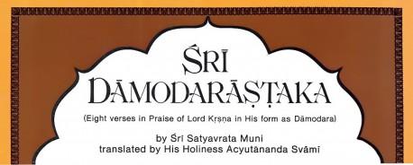Sri Damodarastakam